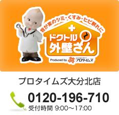 プロタイムズ大分北店|株式会社川田塗装|0120-196-710|受付時間 9:00~17:00